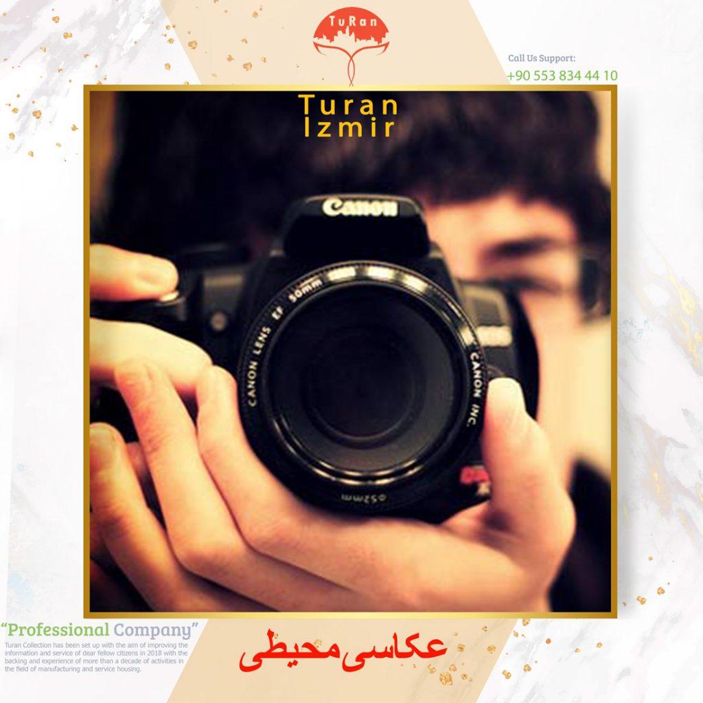 عکاسی-محیطی