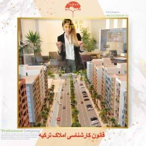 قیمت اجاره خانه در ازمیر ترکیه - خرید ملک در ازمیر
