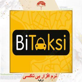 تاکسی آنلان ترکیه