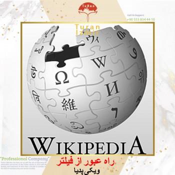رفع فیلتر ویکی پدیا در ترکیه