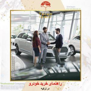 راهنمای خرید خودرو در ترکیه