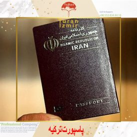 پاسپورت ترکیه | خرید پاسپورت ترکیه | اخذ پاسپورت ترکیه | توران ازمیر