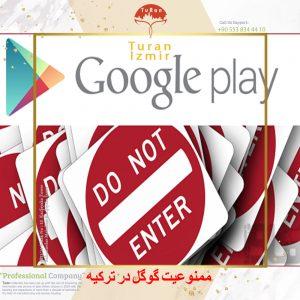 ممنوعیت گوگل در ترکیه