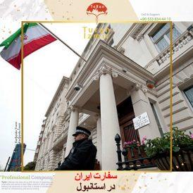 سفارت ایران در استانبول