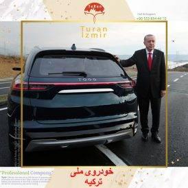 خودروی ملی ترکیه