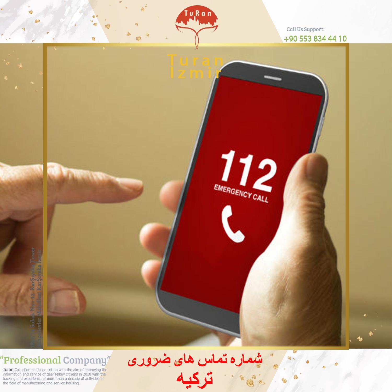 تلفن های اضطراری ترکیه