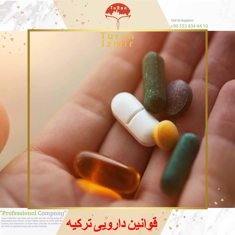قوانین دارویی ترکیه