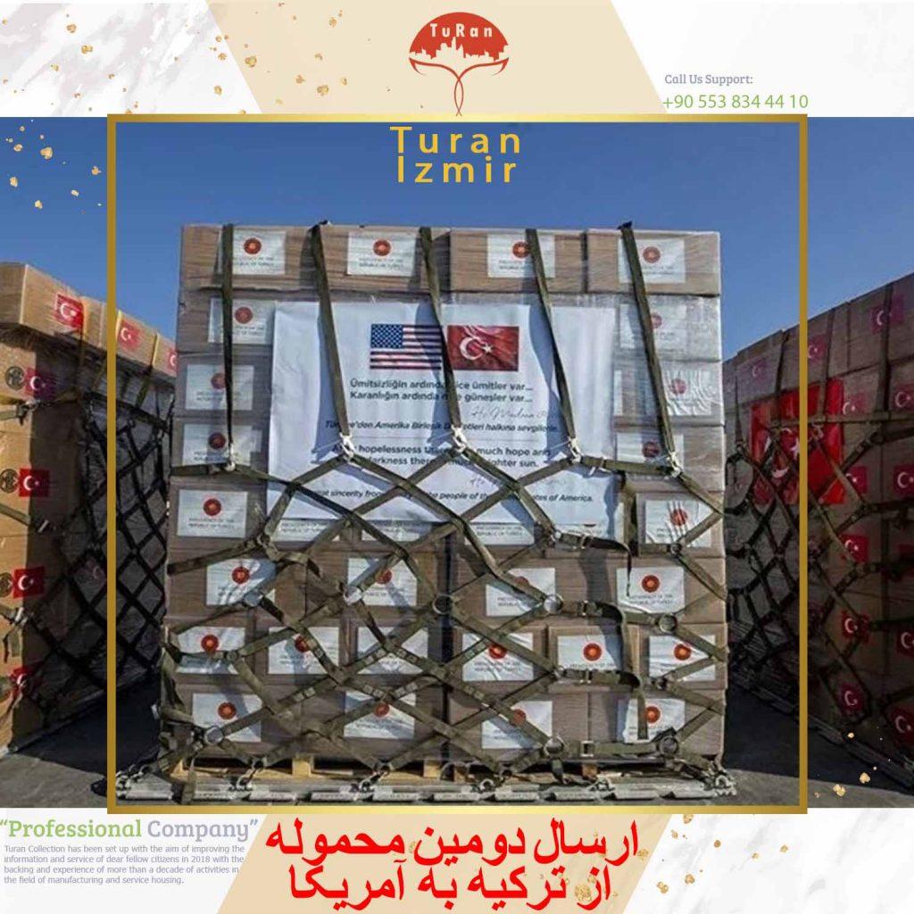 ارسال محموله کمک پزشکی از ترکیه به آمریکا