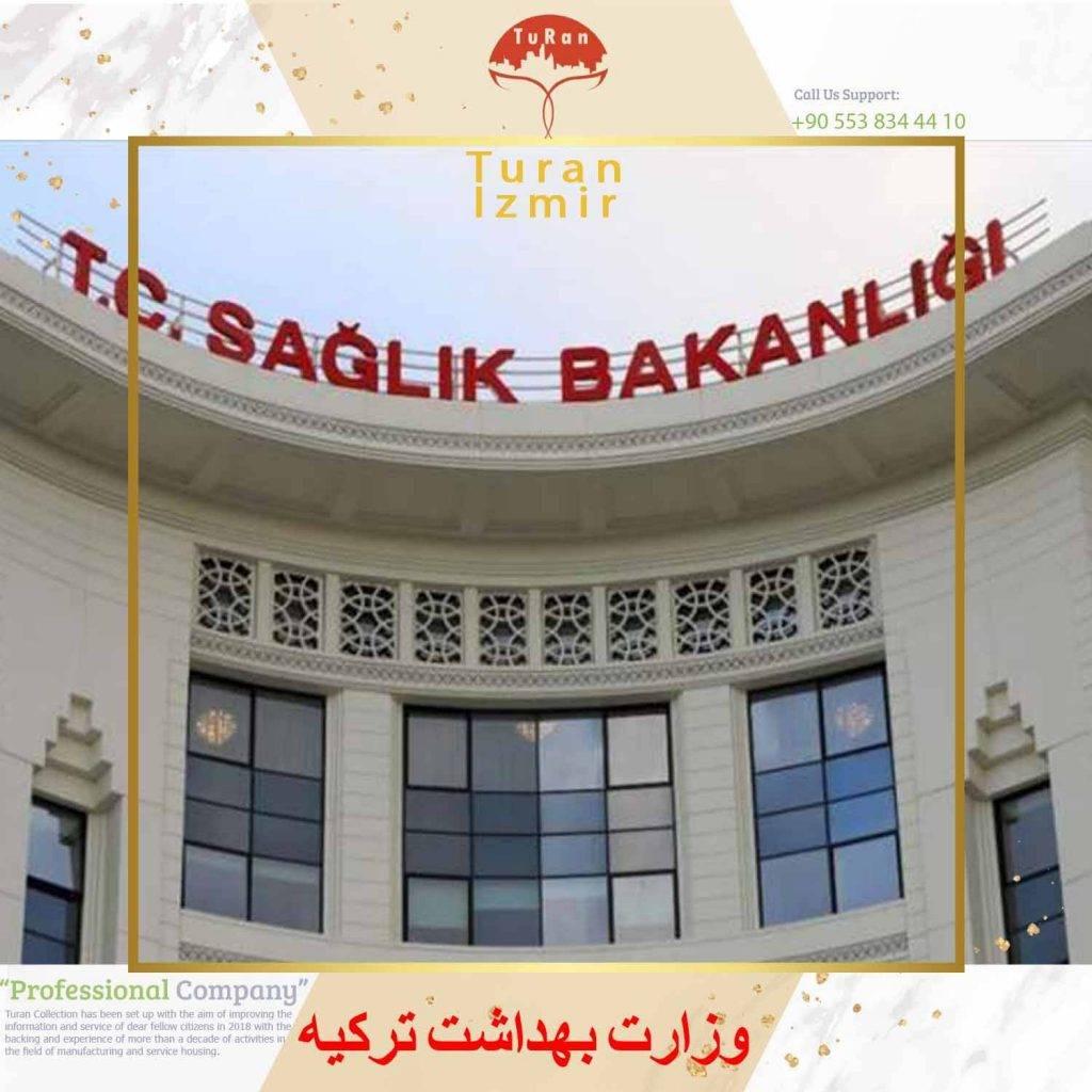 بیانیه وزارت بهداشت ترکیه در ماه رمضان