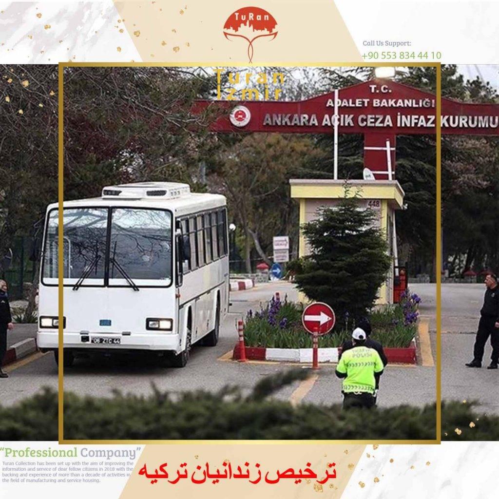 ترخیص زندانیان ترکیه