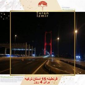 آغاز 4 روز قرنطینه در 15 استان ترکیه