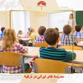 مدرسه های ایرانی در ترکیه