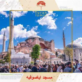 اقامه اولین نماز صبح در مسجد ایاصوفیه استانبول