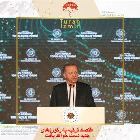 رکوردهای جدید اقتصاد ترکیه