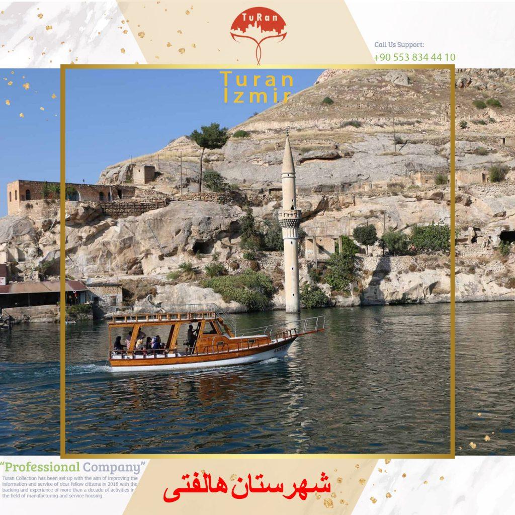 هالفتی بهشت پنهان در جنوب شرق ترکیه