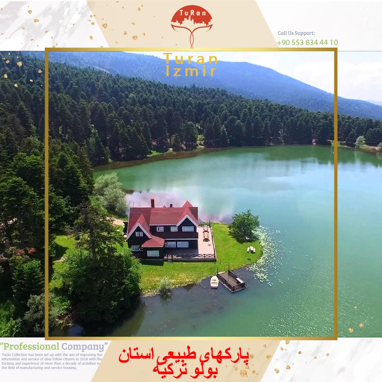 میزبانی پارک های طبیعی بولو ترکیه
