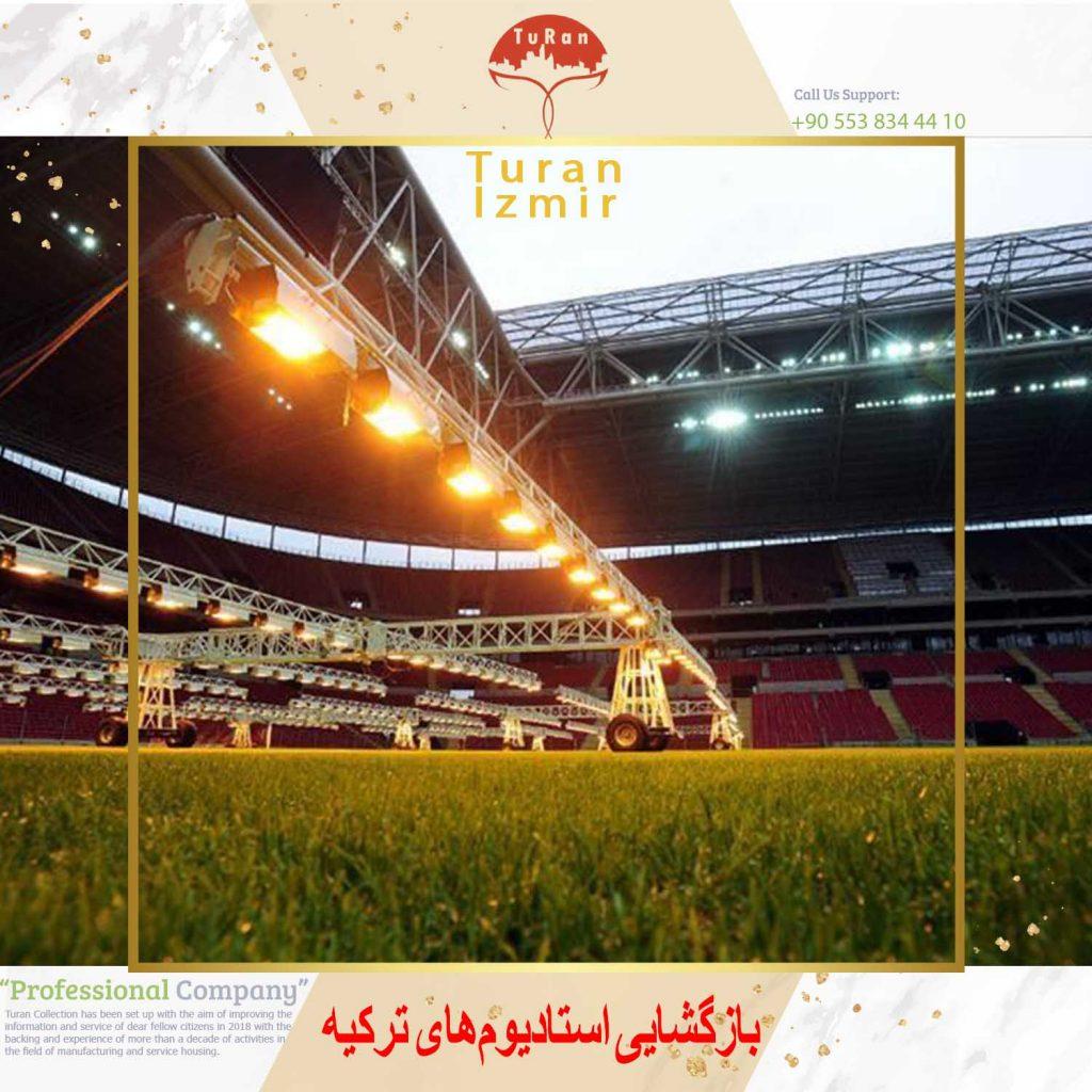 بازگشایی استادیومهای ترکیه