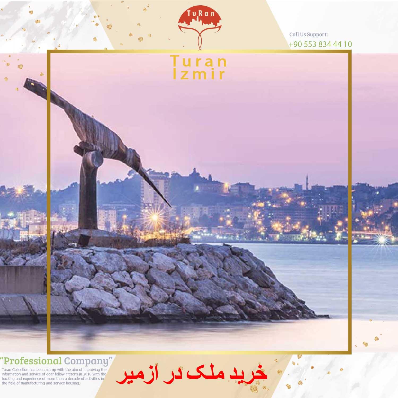 خرید ملک در ازمیر | دریافت پاسپورت ترکیه | خرید ویلا در ازمیر | قیمت خانه در ازمیر | اقامت ترکیه با خرید ملک