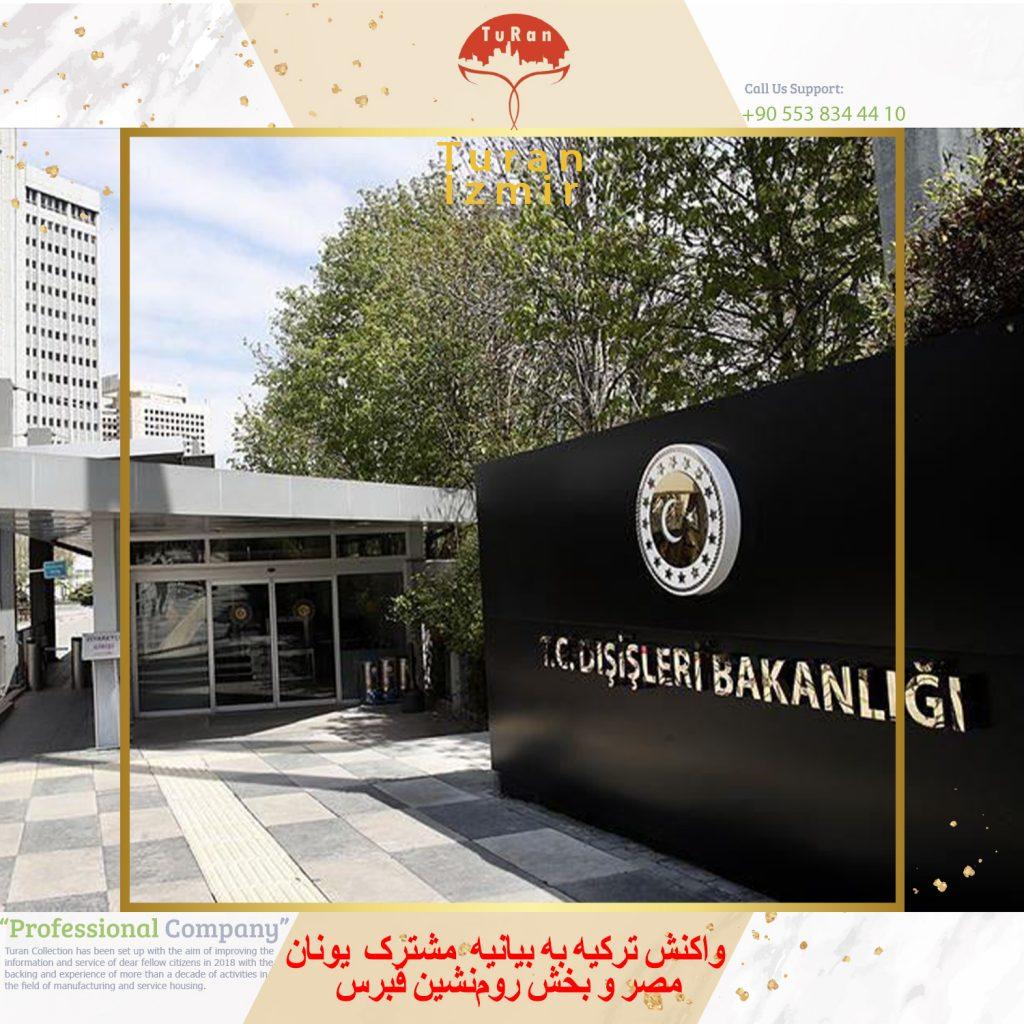 واکنش ترکیه به بیانیه مشترک یونان، مصر و بخش رومنشین قبرس