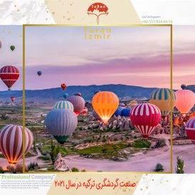 صنعت گردشگری ترکیه