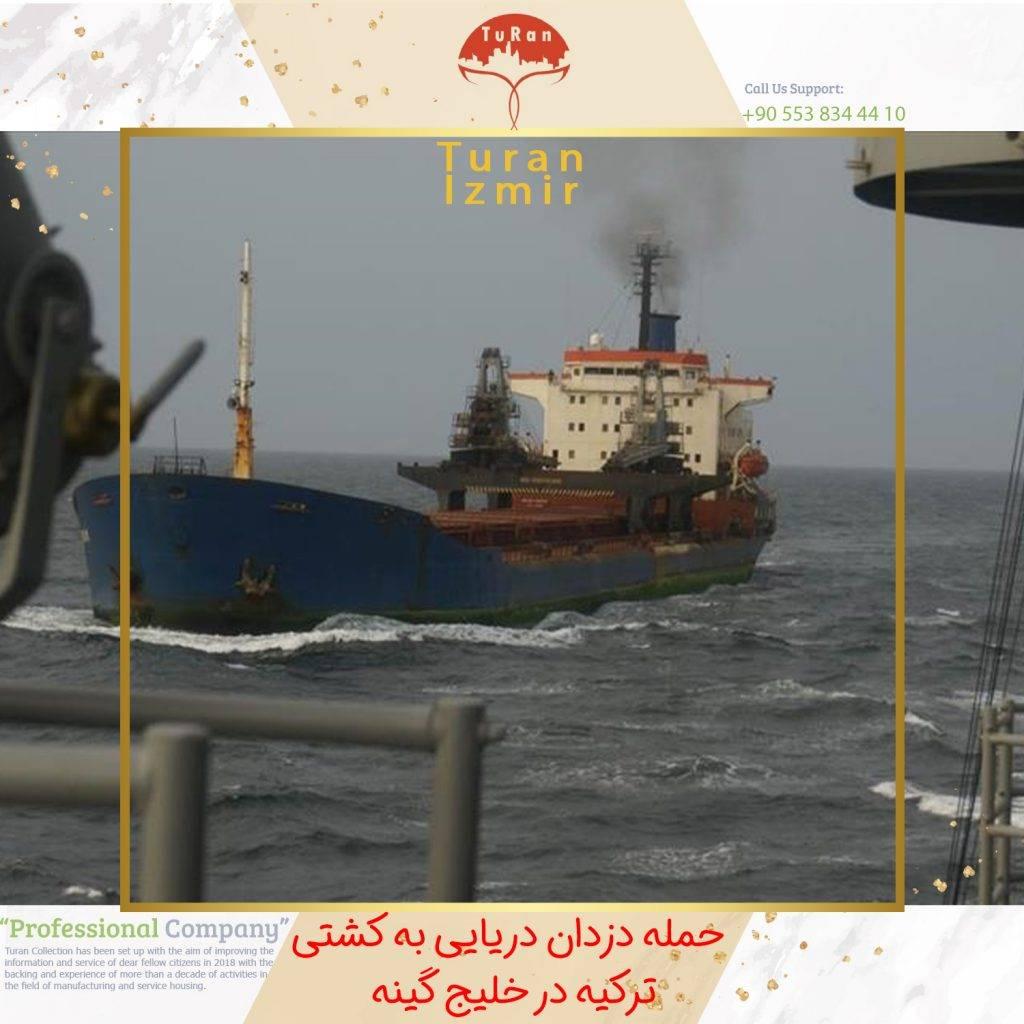 حمله دزدان دریایی به کشتی ترکیه در خلیج گینه