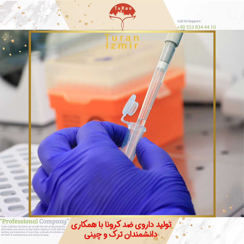 داروی ضد کرونا | تولید داروی ضد کرونا با همکاری دانشمندان ترک و چینی | اخبار ترکیه