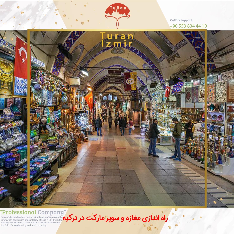 راه اندازی مغازه و سوپر مارکت در ترکیه