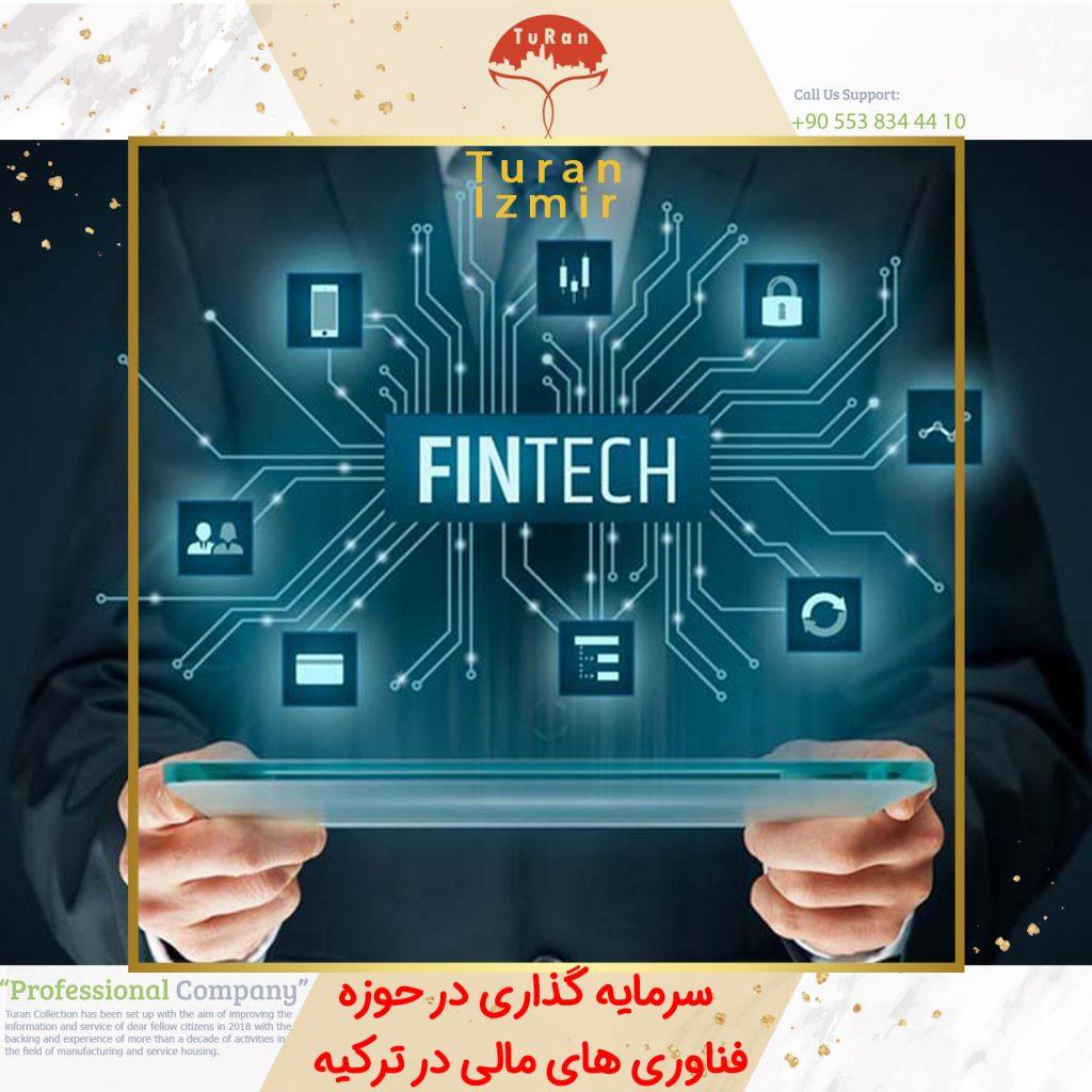 سرمایه گذاری در حوضه فناوری های مالی در ترکیه