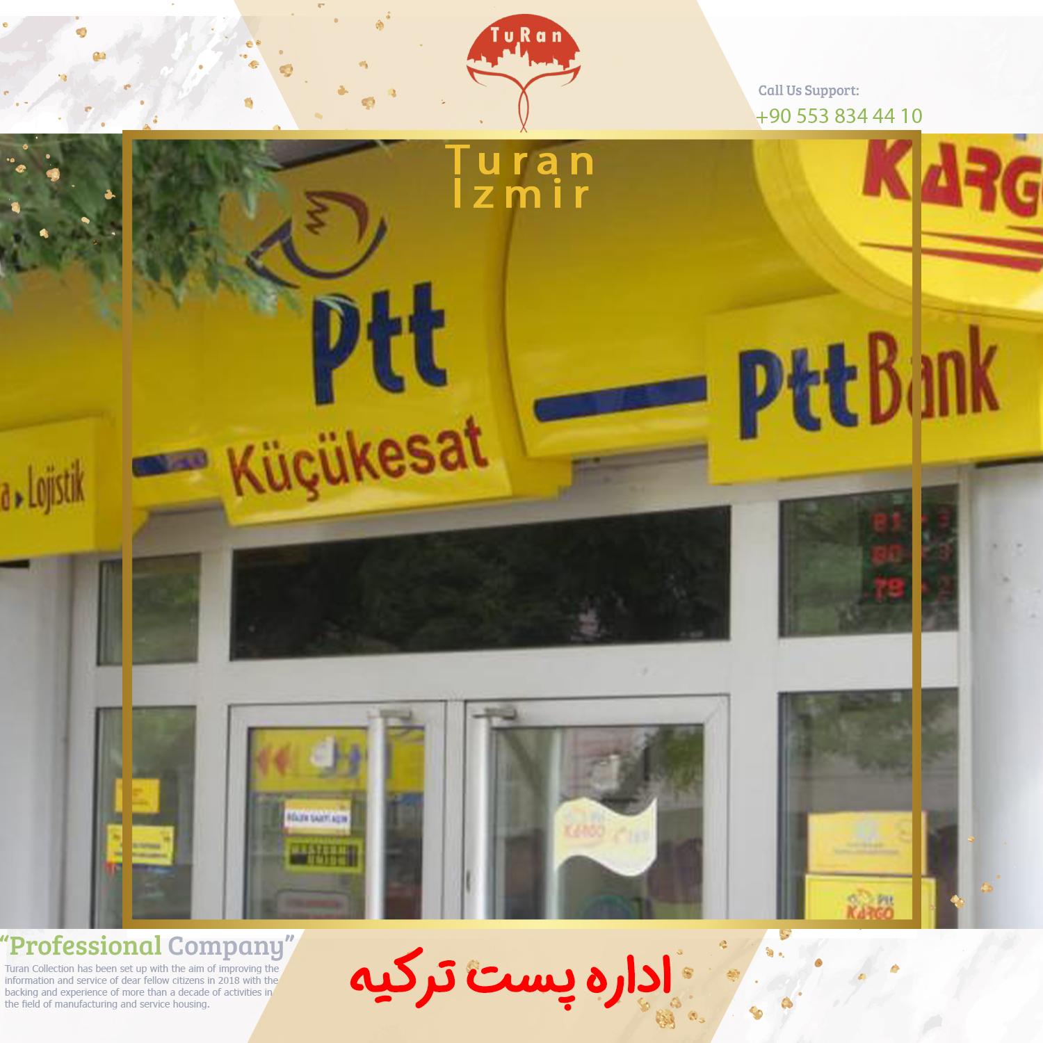 اداره پست ترکیه   خدمات اداره پست ترکیه   پست از ترکیه به ایران   توران ازمیر