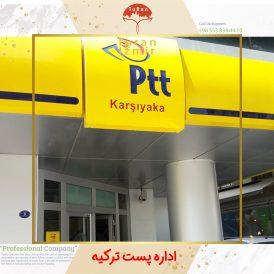 اداره پست ترکیه | خدمات اداره پست ترکیه | پست از ترکیه به ایران | توران ازمیر