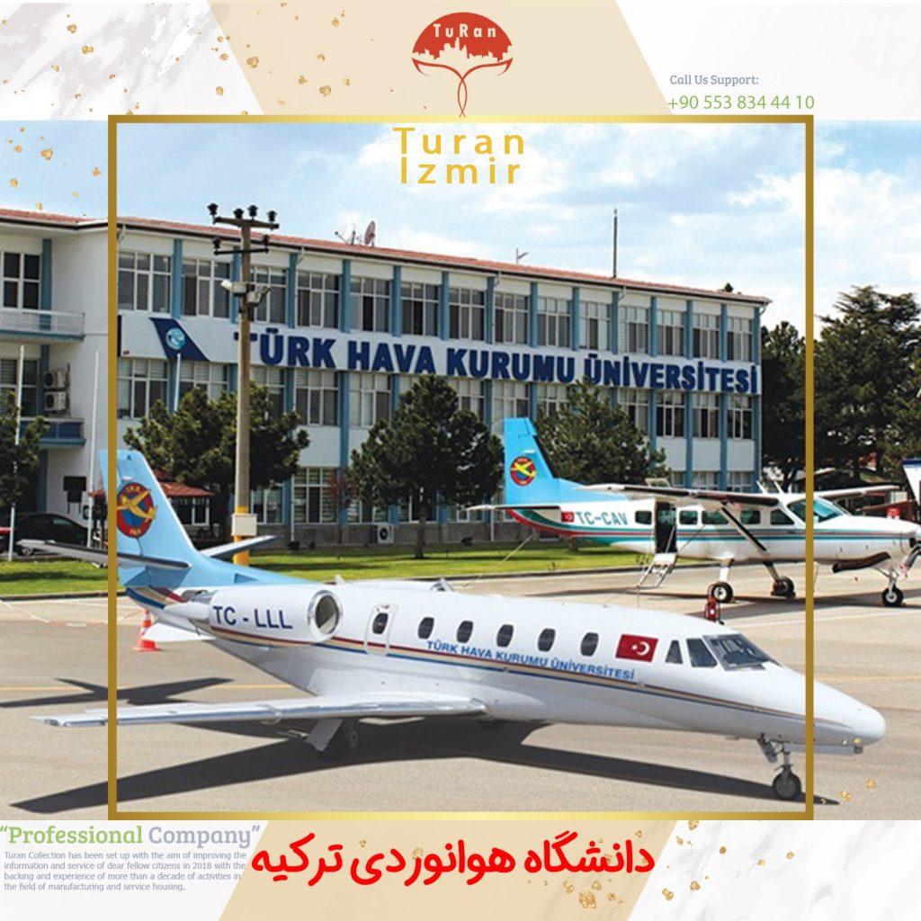 دانشگاه هوانوردی ترکیه