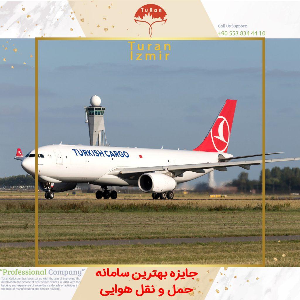 جایزه بهترین سامانه حمل و نقل هوایی | ترکیش کارگو | اخبار ترکیه | توران ازمیر