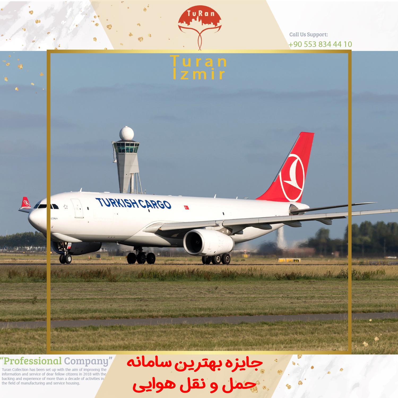 جایزه بهترین سامانه حمل و نقل هوایی   ترکیش کارگو   اخبار ترکیه   توران ازمیر