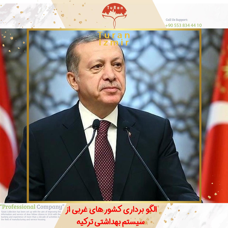 سیستم بهداشتی ترکیه | الگو برداری کشور های غربی از سیستم بهداشتی ترکیه