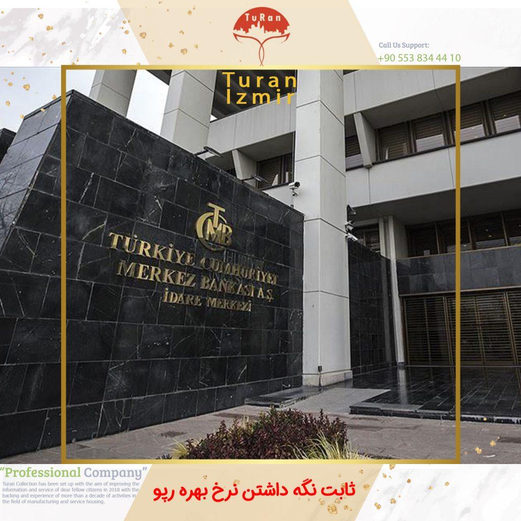 ثابت نگه داشتن نرخ بهره رپو | بانک مرکزی ترکیه نرخ بهره رپو را ثابت نگه داشت