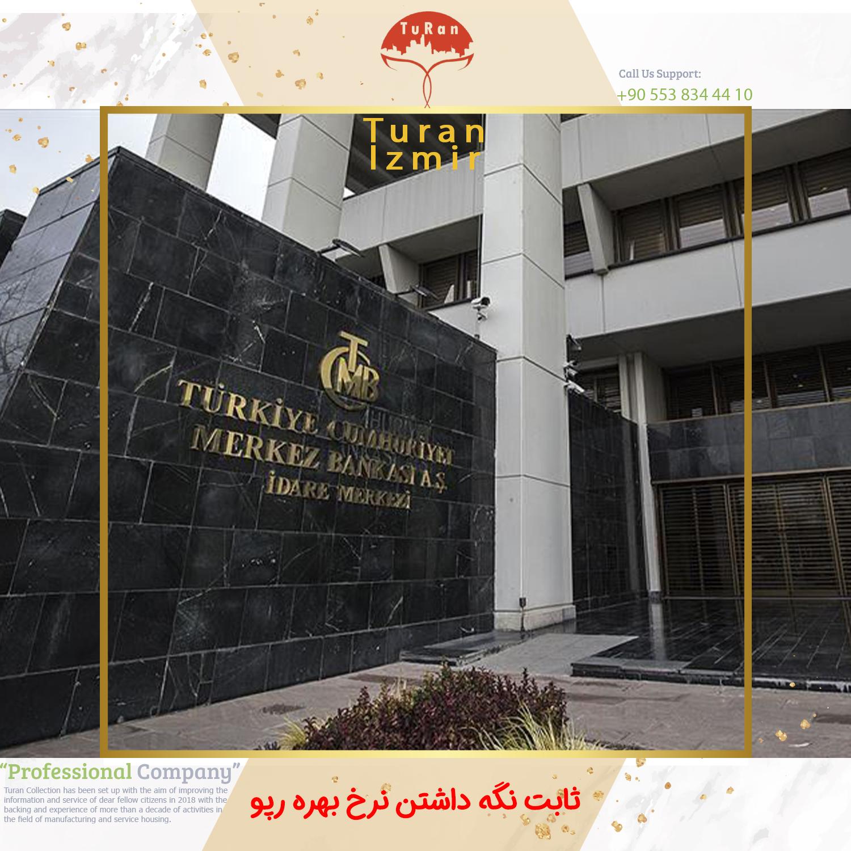 ثابت نگه داشتن نرخ بهره رپو   بانک مرکزی ترکیه نرخ بهره رپو را ثابت نگه داشت