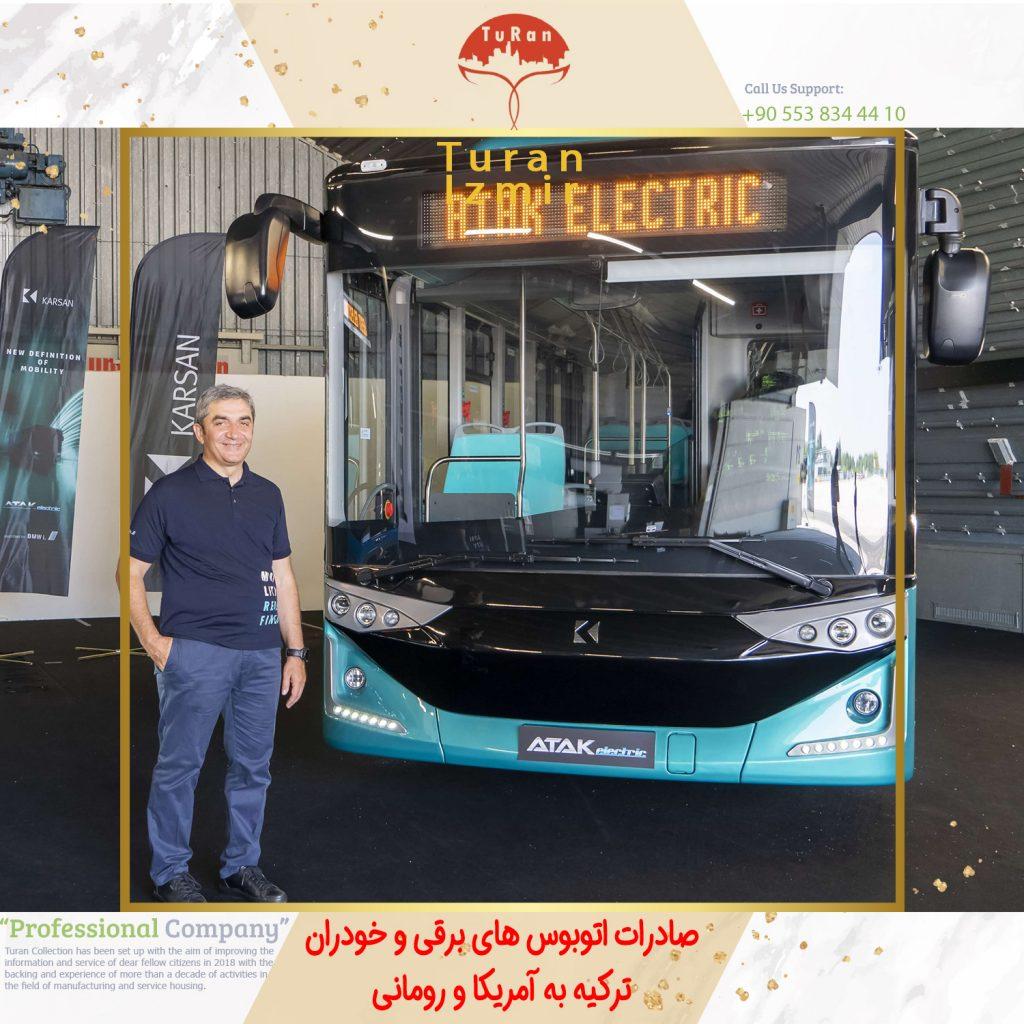 صادرات اتوبوس های برقی و خودران ترکیه به آمریکا و رومانی | اخبار ترکیه