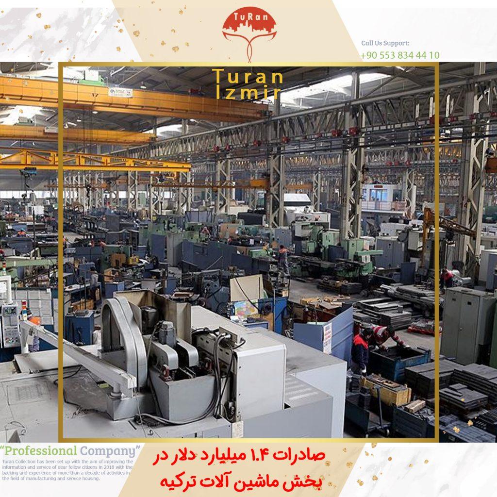 صادرات ماشین آلات از ترکیه | صادرات 1.4 میلیارد دلار در بخش ماشین آلات ترکیه