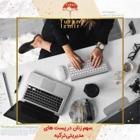 سهم زنان در پست های مدیریتی ترکیه افزایش یافت | اخبار ترکیه | توران ازمیر