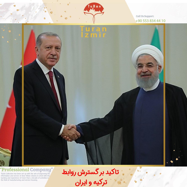 تاکید بر گسترش روابط ترکیه و ایران   روابط ترکیه و ایران   اخبار ترکیه
