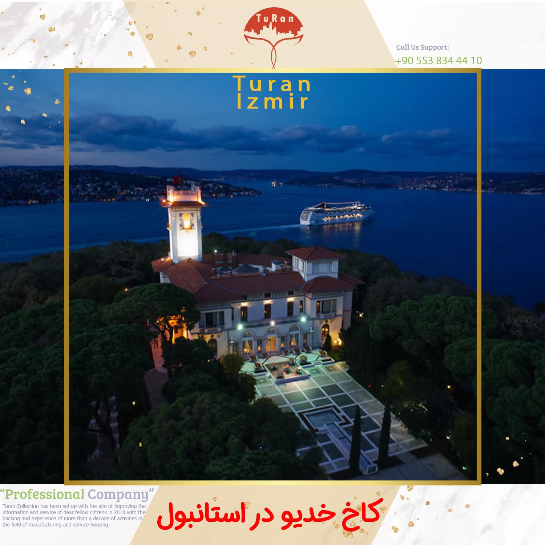 آشنایی با کاخ خدیو در استانبول