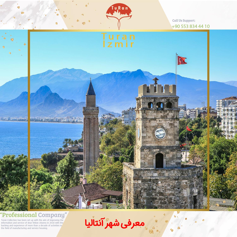 شهر آنتالیا | زندگی در آنتالیا | آنتالیا ترکیه | جاهای دیدنی آنتالیا | توران ازمیر
