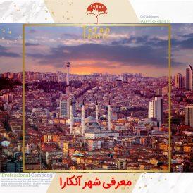 معرفی شهر آنکارا | شهر پر هیاهو و مدرن ترکیه