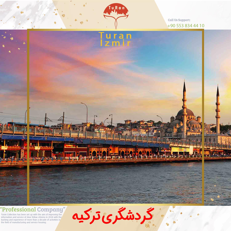 عجایب کشور ترکیه
