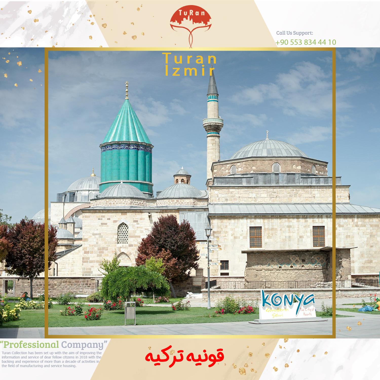 شهر قونیه | قونیه ترکیه | زندگی در شهر قونیه | شهر مولانا | آرامگاه مولوی | توران ازمیر