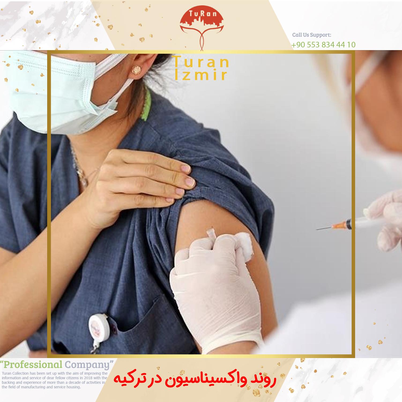 واکسیناسیون ترکیه